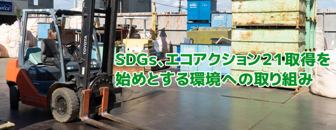 SDGs エコアクション